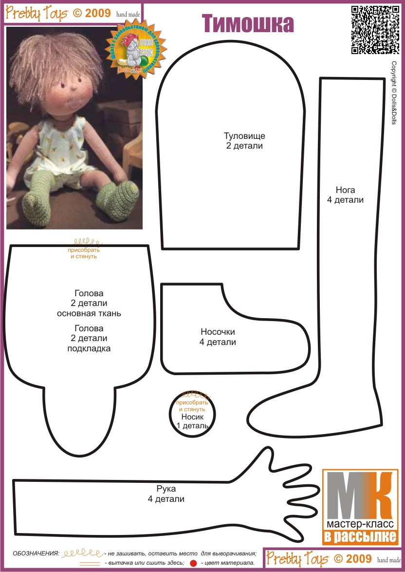 Как сделать выкройки на куклу своими руками