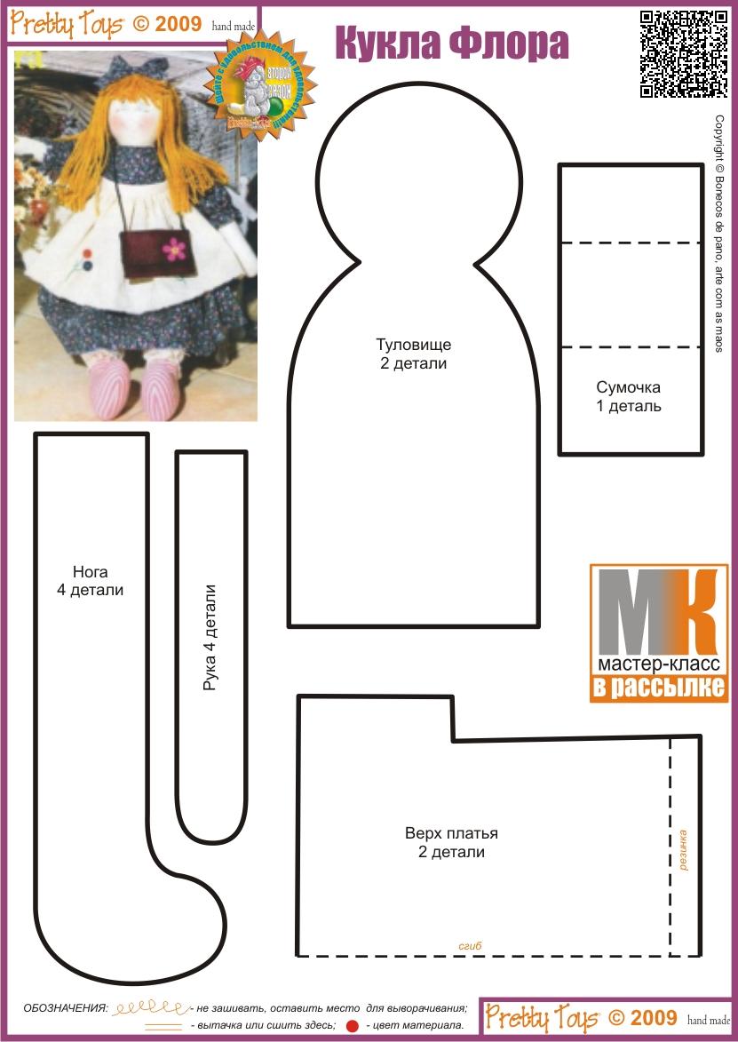 Выкройка текстильной куклы схемы