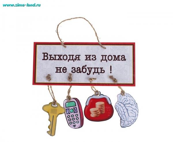 картинка не забыть ключи